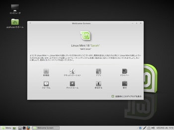 VirtualBox_LinuxMint18MATE_29_06_2016_09_10_38.jpg