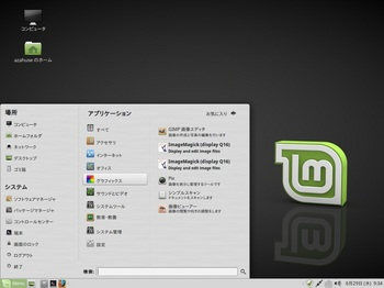VirtualBox_LinuxMint18MATE_29_06_2016_09_34_33.jpg