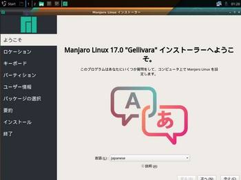 VirtualBox_Manjaro17Qt_03_03_2017_10_29_00.jpg