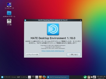 VirtualBox_PCLinuxOS-MATE_16_03_2017_13_47_31.jpg