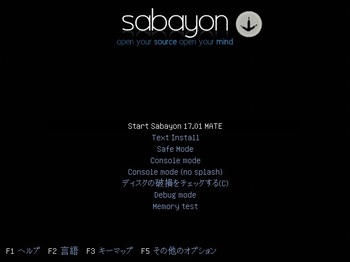 VirtualBox_Sabayon1701_29_12_2016_14_31_27.jpg